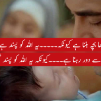 Halal Beginning - Urdu