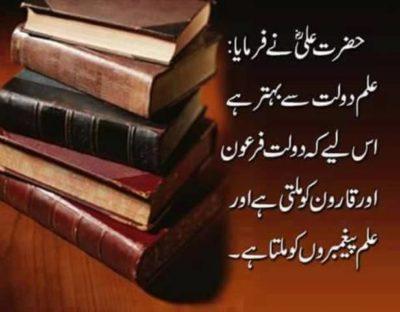 Hazrat Ali Words