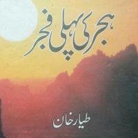 hijar1