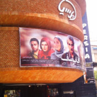 Iranian Film