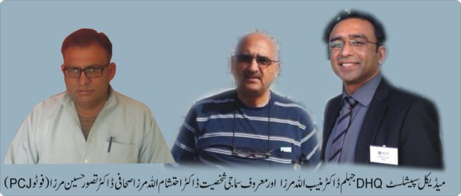 Jhelum News