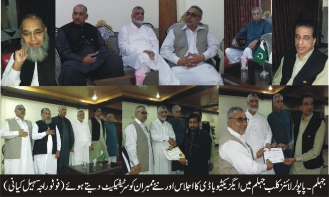 Jehlam Meeting