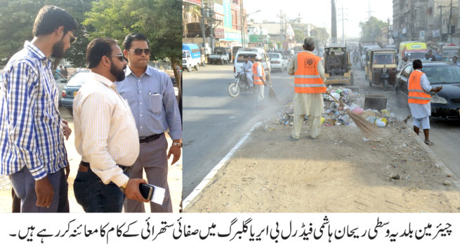 Karachi FB Area