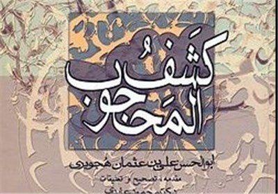 Kashful Mahjub