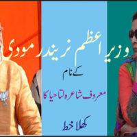 Lata Haya and Modi