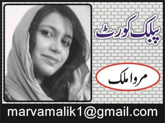 Marva Malik Logo