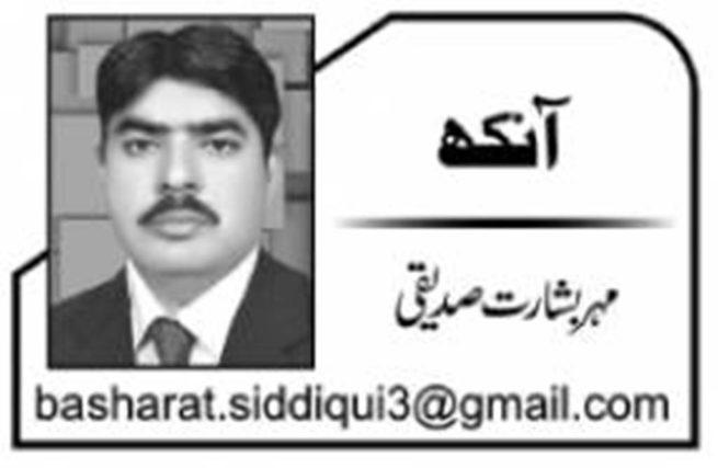 Mehr Basharat Siddiqi-Logo