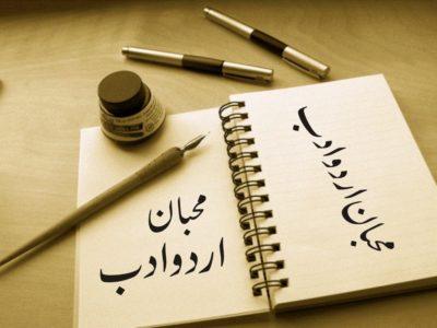 Muhibban Urdu Literature