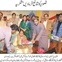 Multan Arts Council Ceremony