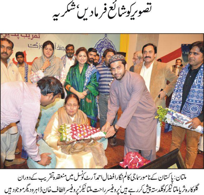 Multan Arts Council Ceremony