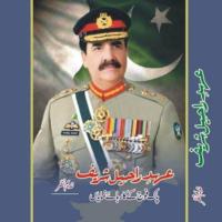 Nadeem Nazar Book