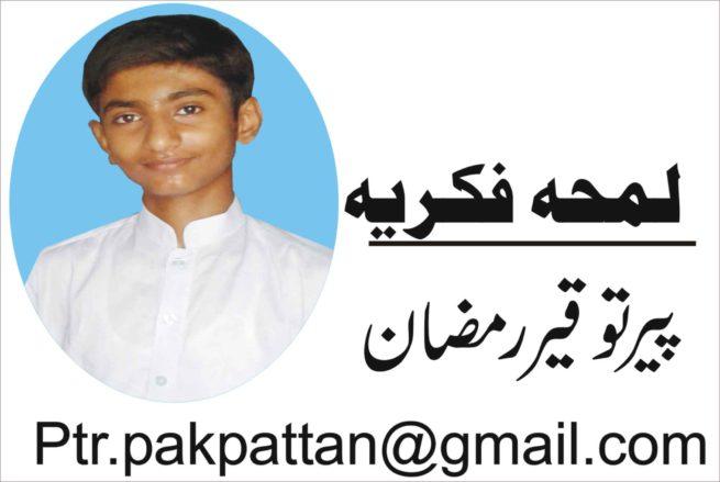 Peer Tauqeer Ramzan