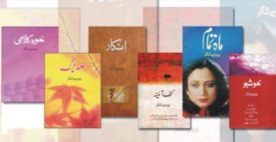 Perveen Shakir Books