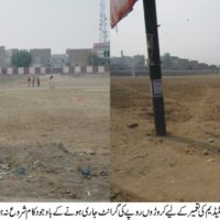 Pir Mahal Ground