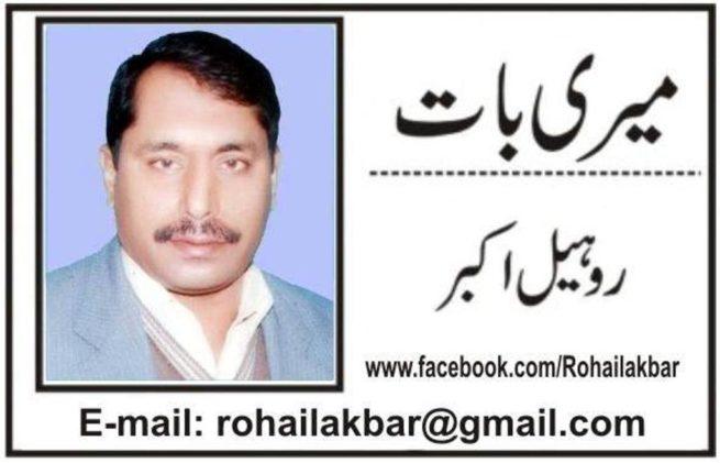 Rohail Akbar Logo