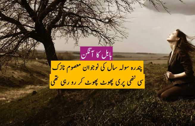 Sad Girl - Urdu