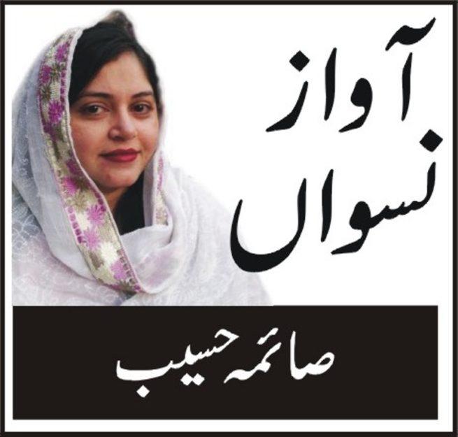 Saima Haseeb