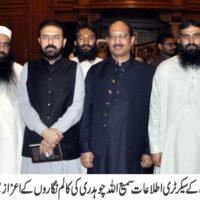 Sami Ullah Choudhry Meeting