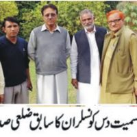 Sarai Alamgir PTI Meeting