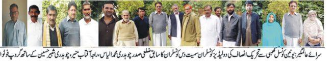 Sarai Alamgir PTI Meeting