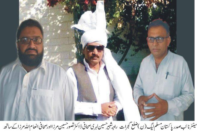 Shabbir Hussain Meeting