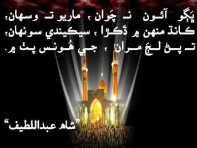 Shah Abdul Latif Bhittai Poetry