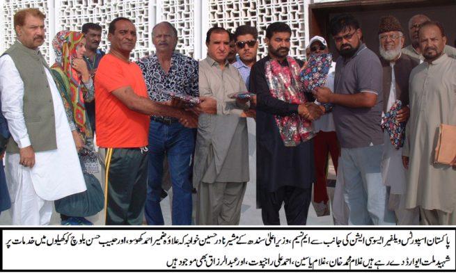 Shaheed-e-Millat Sports Award