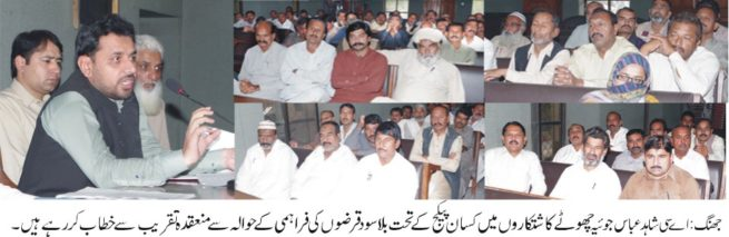 Shahid Abbas Conference