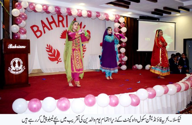 Taxila School Event