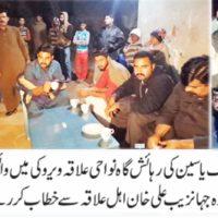 Wazirabad Malik Yaseen Meeting