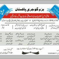 Invitaion Card bazme Gojri Pakistan