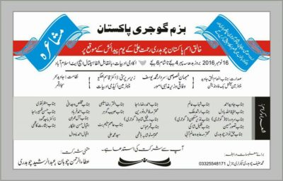 Invitaion Card bazme Gojri Pakistan
