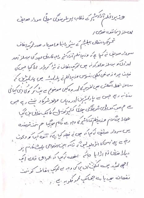 sadiq-sb-news