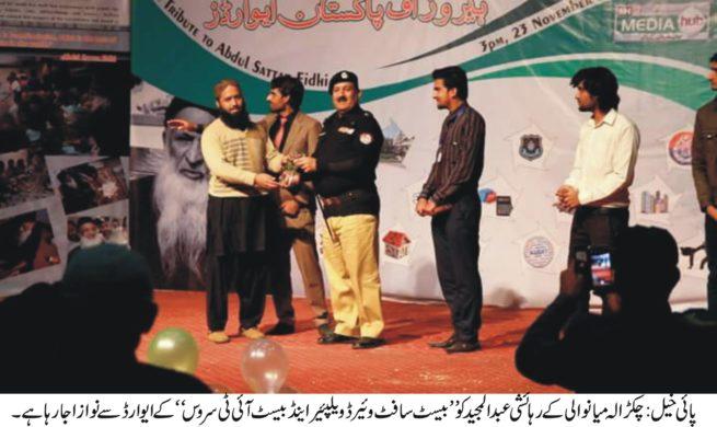 Abdul Majeed Receive Award
