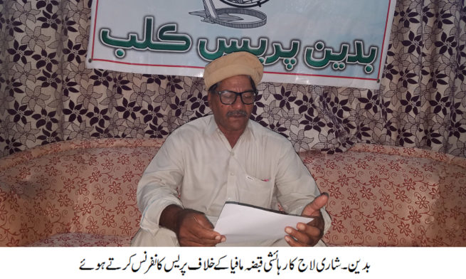 Badin Press Confrance