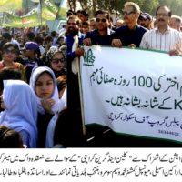 Clean Karachi Walk