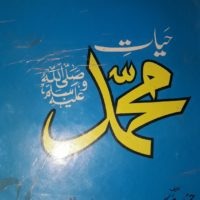 Hayat Muhammad PBUH