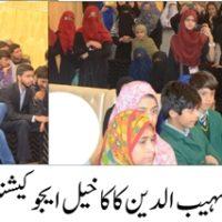 Islami Jamaat Talba Expo