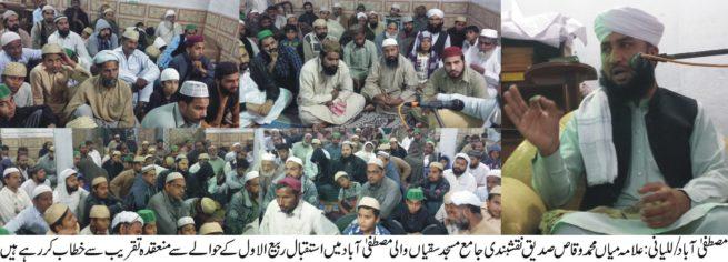 Mian Mohammad Waqas Siddiq Naqshbandi