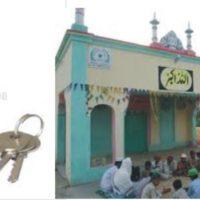 Mosque Lock