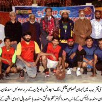 NBP Basketball Tournament