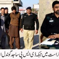 Police Arrested Gang