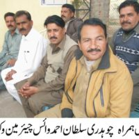 Press Confrence Pir Mahal
