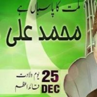 Quaid-e-Azam Day 25 December
