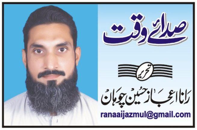 Rana Aijaz Hussain