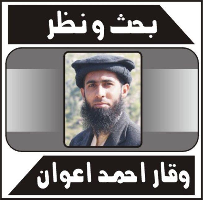 Waqar Ahmad Awan