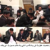 condolence with Aqeel Butt