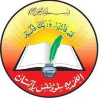 Almhmdyh Students Pakistan