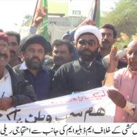 Badin MWM Protest