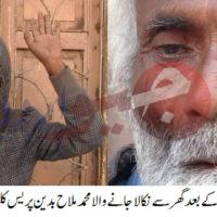 Badin Old Man Protest